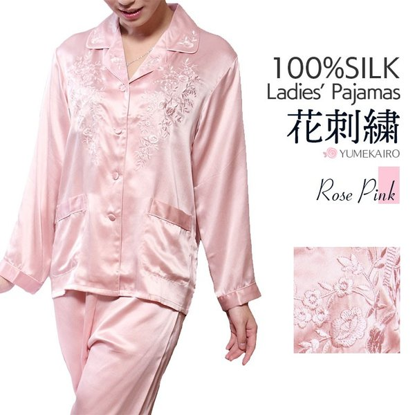 シルクパジャマ レディース 絹100% 長袖 前開き 誕生日ギフト ローズピンク 花柄刺繍 ルームウェア|yumekairo