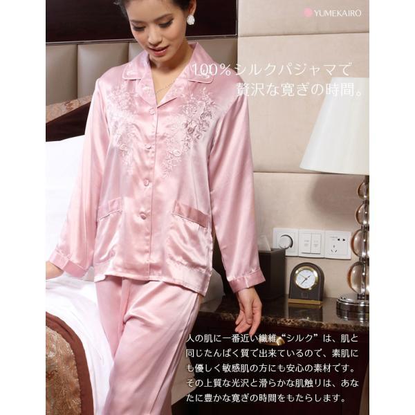 母の日プレゼント シルクパジャマ レディース 絹100% 長袖 前開き 誕生日ギフト ローズピンク 花柄刺繍 ルームウェア|yumekairo|02