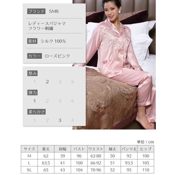 シルクパジャマ ローズピンク 花柄刺繍 100%シルク レディース 絹 長袖 前開き 上下セット 安眠 ナイトウェア ルームウェア 送料無料|yumekairo|13