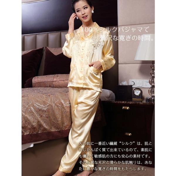 母の日プレゼント シルクパジャマ レディース 絹100% サテン 長袖 前開き 誕生日 イエロー 花柄刺繍 ルームウェア|yumekairo|02