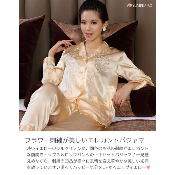 母の日プレゼント シルクパジャマ レディース 絹100% サテン 長袖 前開き 誕生日 イエロー 花柄刺繍 ルームウェア|yumekairo|05