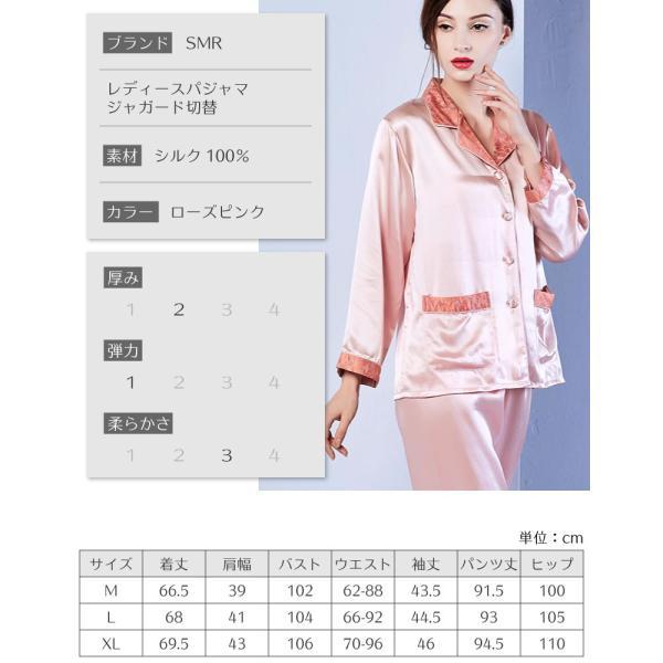 シルクパジャマ レディース 高密度 サテン 厚手 プレゼント ギフト ローズピンク 絹100% 葉模様ジャガード織|yumekairo|15