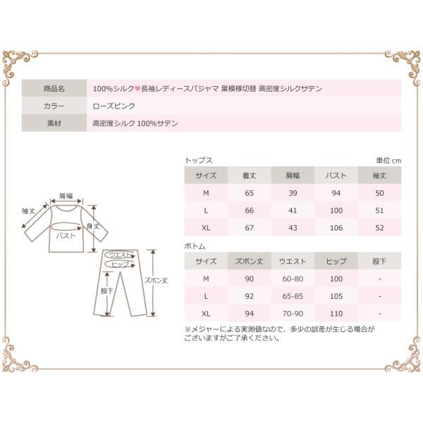 シルクパジャマ レディース 高密度 サテン 厚手 プレゼント ギフト ローズピンク 絹100% 葉模様ジャガード織|yumekairo|16
