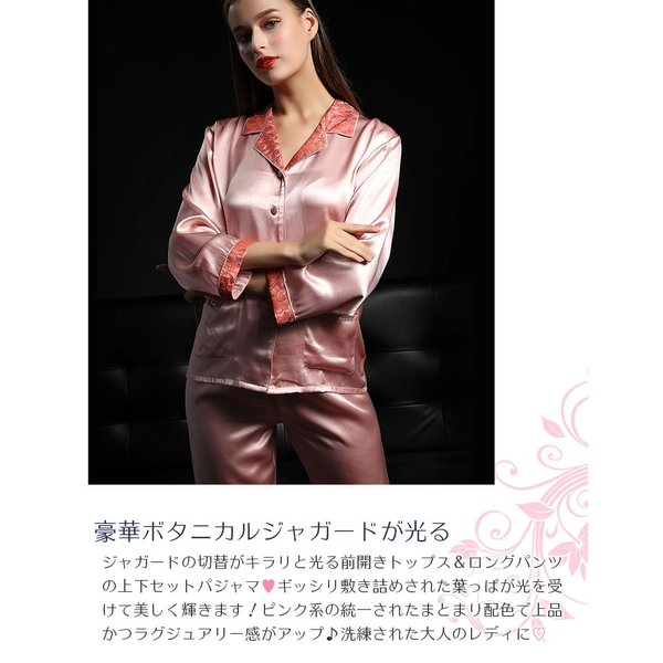 シルクパジャマ レディース 高密度 サテン 厚手 プレゼント ギフト ローズピンク 絹100% 葉模様ジャガード織|yumekairo|05