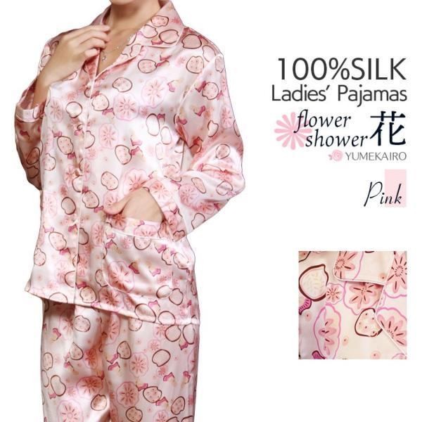 シルクパジャマ 花柄 ピンク シルク100% 絹 長袖 フラワーシャワー レディース 前開き 上下セット 安眠 ナイトウェア ルームウェア 送料無料|yumekairo
