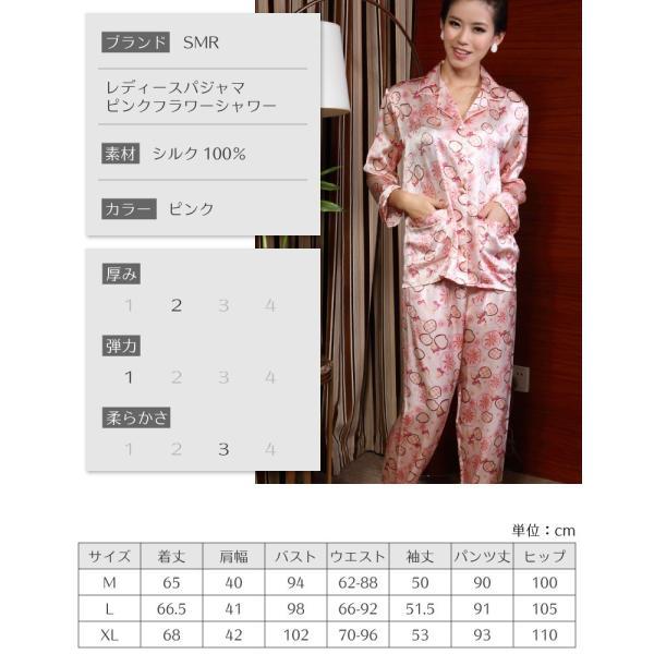 シルクパジャマ 花柄 ピンク シルク100% 絹 長袖 フラワーシャワー レディース 前開き 上下セット 安眠 ナイトウェア ルームウェア 送料無料|yumekairo|13