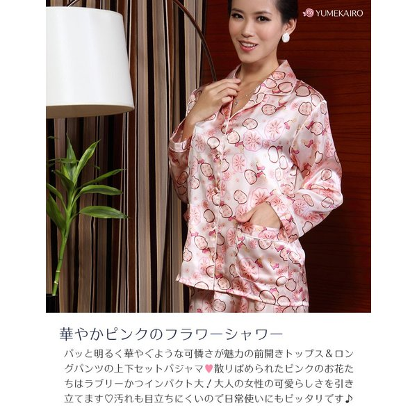 シルクパジャマ 花柄 ピンク シルク100% 絹 長袖 フラワーシャワー レディース 前開き 上下セット 安眠 ナイトウェア ルームウェア 送料無料|yumekairo|05