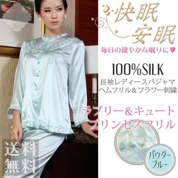 シルクパジャマ 誕生日プレゼント レディース 絹100% 丸首フリル 花柄刺繍 ブルー|yumekairo