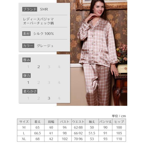 シルク100% レディース シルクパジャマ 絹 長袖 オーバーチェック グレージュ マルチカラー 前開き 上下セット 安眠 ナイトウェア ルームウェア 送料無料|yumekairo|13
