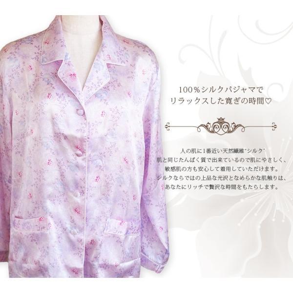 パジャマ レディース シルク100% 高級ブランド ナイトウェア 長袖 前開き 女性用 ペールパープル ピンク系 フラワープリント小柄|yumekairo|02