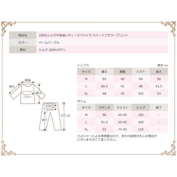 パジャマ レディース シルク100% 高級ブランド ナイトウェア 長袖 前開き 女性用 ペールパープル ピンク系 フラワープリント小柄|yumekairo|11