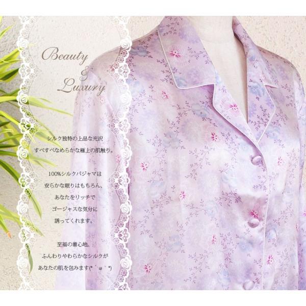 パジャマ レディース シルク100% 高級ブランド ナイトウェア 長袖 前開き 女性用 ペールパープル ピンク系 フラワープリント小柄|yumekairo|03