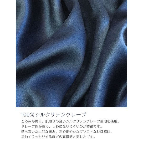 パジャマ レディース シルク シルクパジャマ 絹100% サテン 長袖 前開き インディゴ シンプル 無地 パイピング|yumekairo|03