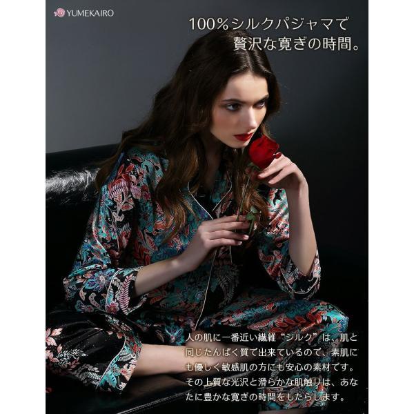 シルク100% パジャマ レディース シルクパジャマ 和柄 和風 絹100% サテン 長袖 オリエンタエル ブラック ポケ付き M〜XL |yumekairo|02