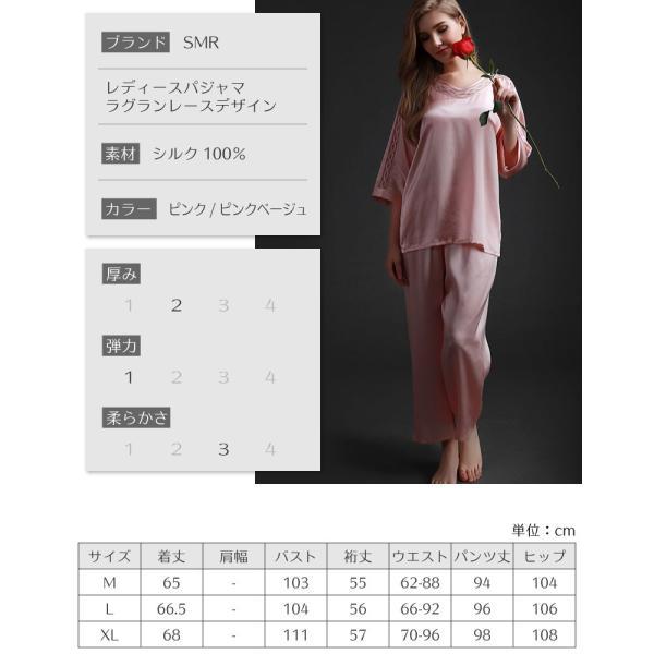 シルク100% パジャマ レディース チュールレース 7分袖 ラグランスリーブ シルクパジャマ 絹100% サテン すべすべ M〜XL メール便送料無料|yumekairo|15