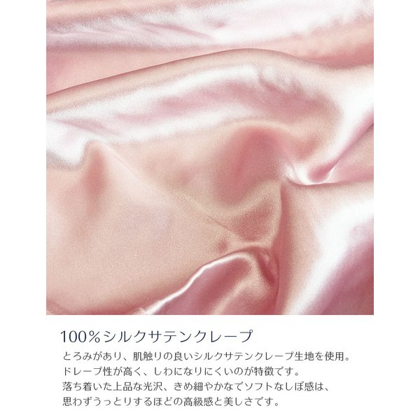 シルク100% パジャマ レディース チュールレース 7分袖 ラグランスリーブ シルクパジャマ 絹100% サテン すべすべ M〜XL メール便送料無料|yumekairo|03