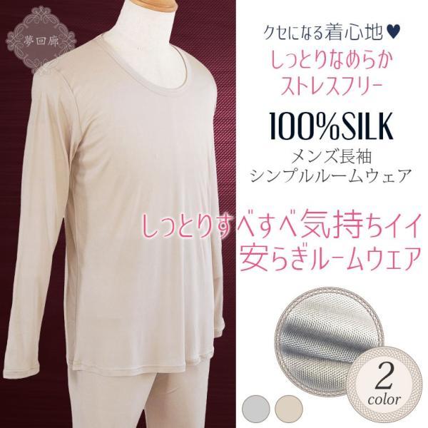 シルクパジャマ ルームウェア メンズ シルク100% スムース 上下セット ベージュ/グレー ストレッチ素材 部屋着 送料無料|yumekairo