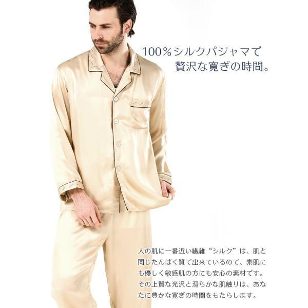 父の日 ギフト パジャマ メンズ シルク100% 高密度 サテン 紳士用 プレゼント 絹 シャンパンゴールド ベージュ系 長袖 刺繍|yumekairo|02