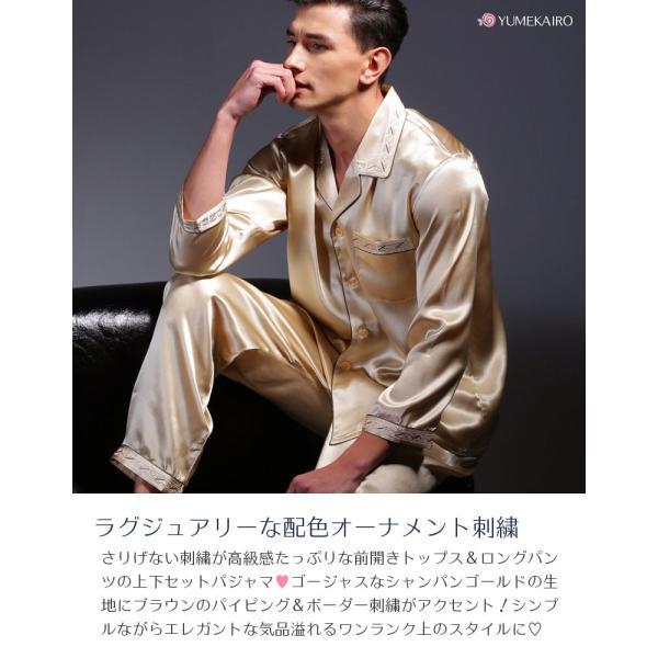 父の日 ギフト パジャマ メンズ シルク100% 高密度 サテン 紳士用 プレゼント 絹 シャンパンゴールド ベージュ系 長袖 刺繍|yumekairo|05