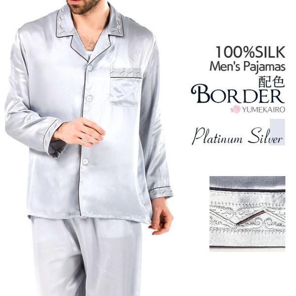 シルク100% シルクパジャマ プラチナシルバー 配色 ボーダー刺繍 長袖 オーナメント メンズ 紳士 絹 上下セット 安眠 ナイトウェア ルームウェア 送料無料|yumekairo