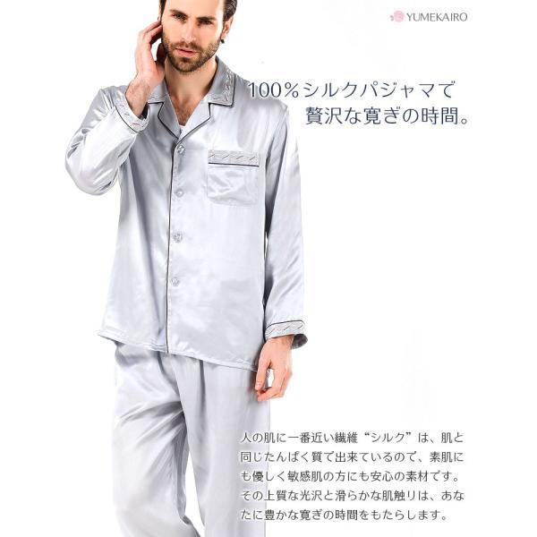 シルク100% シルクパジャマ プラチナシルバー 配色 ボーダー刺繍 長袖 オーナメント メンズ 紳士 絹 上下セット 安眠 ナイトウェア ルームウェア 送料無料|yumekairo|02