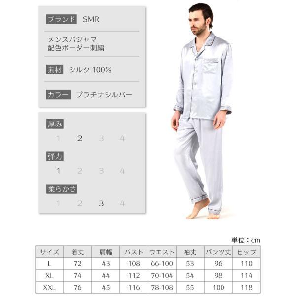 シルク100% シルクパジャマ プラチナシルバー 配色 ボーダー刺繍 長袖 オーナメント メンズ 紳士 絹 上下セット 安眠 ナイトウェア ルームウェア 送料無料|yumekairo|13