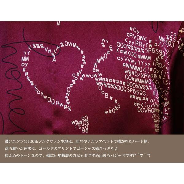 父の日 ギフト シルクパジャマ シルク100% 長袖 メンズ ルームウェア 寝間着 エンジ ワインレッド ゴールドハート柄 SMR メール便送料無料|yumekairo|04