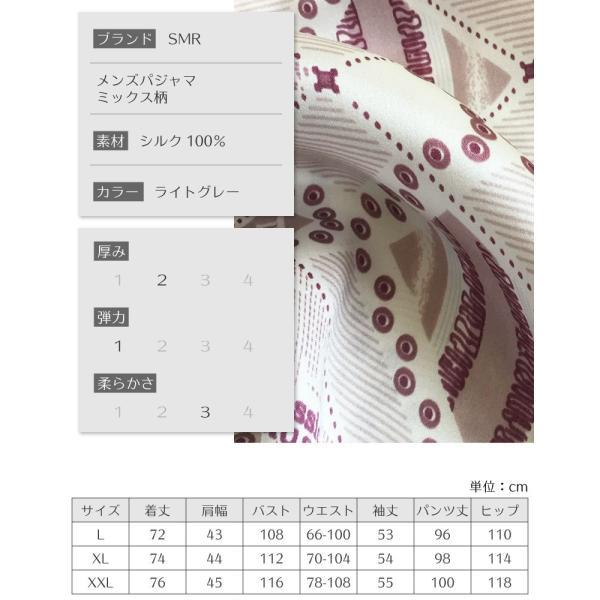 シルク100% シルクパジャマ ミックス柄 メンズ ライトグレー エンジ 長袖 紳士 ドット 格子 絹 上下セット 安眠 ナイトウェア ルームウェア 送料無料|yumekairo|13