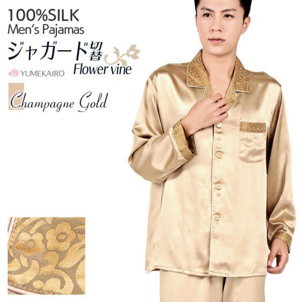 シルクパジャマ メンズ 絹100% 高級 厚手 高密度シルク SMR 男性用 ゴールド ベージュ系 滑らかな肌触り|yumekairo
