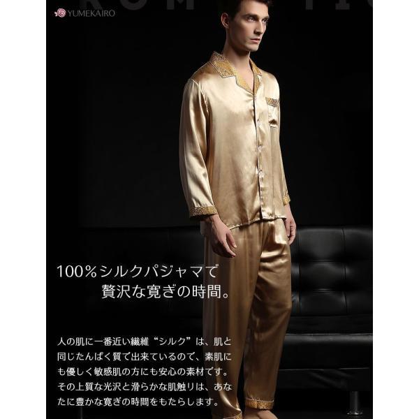 シルクパジャマ メンズ 絹100% 高級 厚手 高密度シルク SMR 男性用 ゴールド ベージュ系 滑らかな肌触り|yumekairo|02