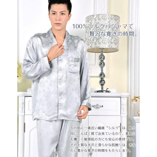 シルクパジャマ 長袖 還暦祝い プレゼント メンズ 絹100% 男性用 シルバー グレー系 ジャガード織 中華文様柄|yumekairo|02