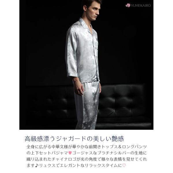 シルクパジャマ 長袖 還暦祝い プレゼント メンズ 絹100% 男性用 シルバー グレー系 ジャガード織 中華文様柄|yumekairo|05