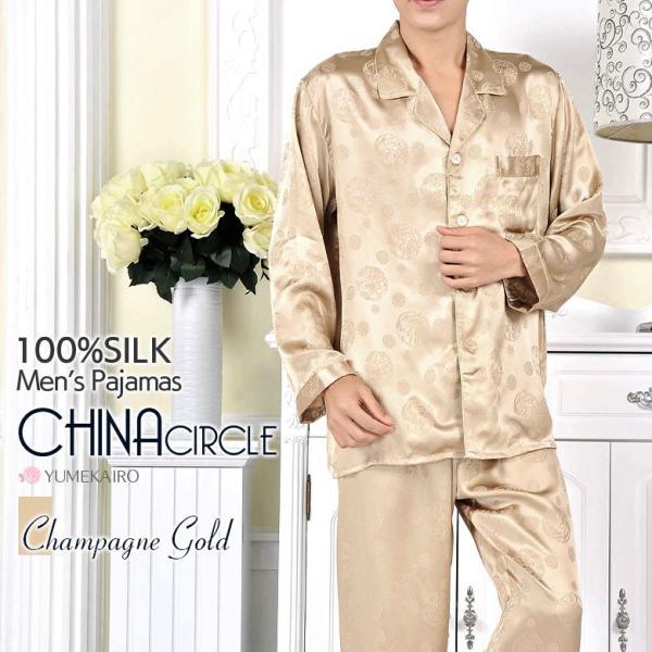シルク100% ジャガード シルクパジャマ シャンパンゴールド サテン 長袖 チャイナ ロゴ メンズ 紳士 絹 上下セット 安眠 ナイトウェア ルームウェア 送料無料|yumekairo