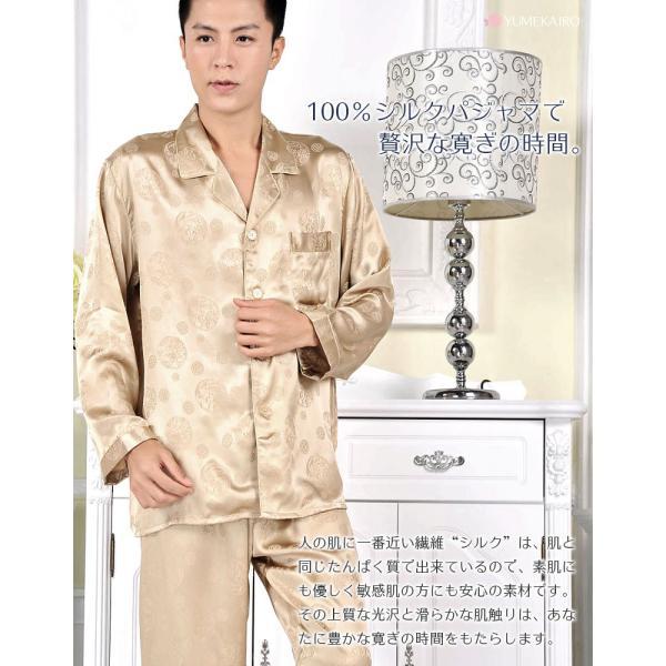 シルク100% ジャガード シルクパジャマ シャンパンゴールド サテン 長袖 チャイナ ロゴ メンズ 紳士 絹 上下セット 安眠 ナイトウェア ルームウェア 送料無料|yumekairo|02