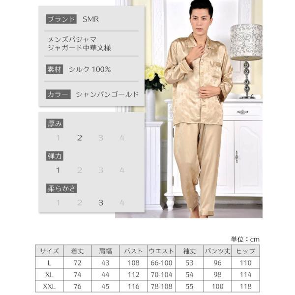 シルク100% ジャガード シルクパジャマ シャンパンゴールド サテン 長袖 チャイナ ロゴ メンズ 紳士 絹 上下セット 安眠 ナイトウェア ルームウェア 送料無料|yumekairo|13