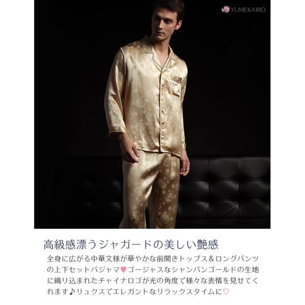 シルク100% ジャガード シルクパジャマ シャンパンゴールド サテン 長袖 チャイナ ロゴ メンズ 紳士 絹 上下セット 安眠 ナイトウェア ルームウェア 送料無料|yumekairo|05