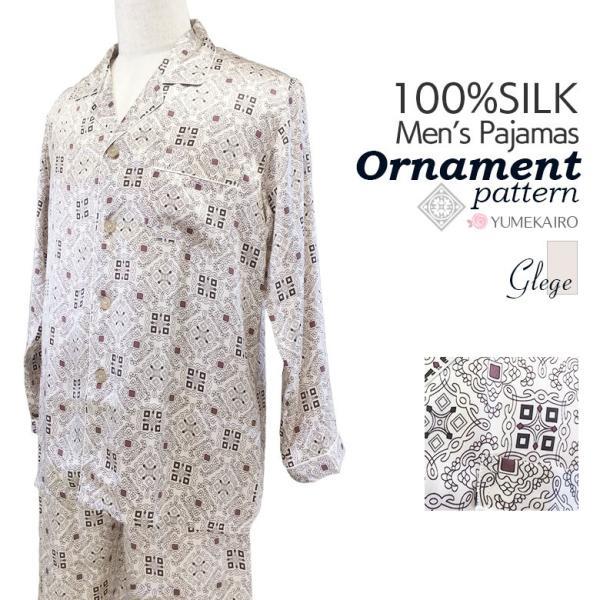 シルク100% シルクパジャマ オーナメント柄 メンズ グレージュ ブラウン 長袖 紳士 アラベスク 絹 上下セット 安眠 ナイトウェア ルームウェア 送料無料|yumekairo