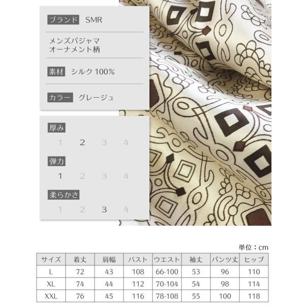シルク100% シルクパジャマ オーナメント柄 メンズ グレージュ ブラウン 長袖 紳士 アラベスク 絹 上下セット 安眠 ナイトウェア ルームウェア 送料無料|yumekairo|13
