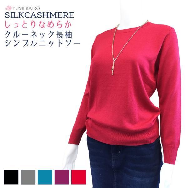 シルクカシミヤ ニット プルオーバー セーター クルーネック シンプル ニットソー ゆるシルエット 5色|yumekairo