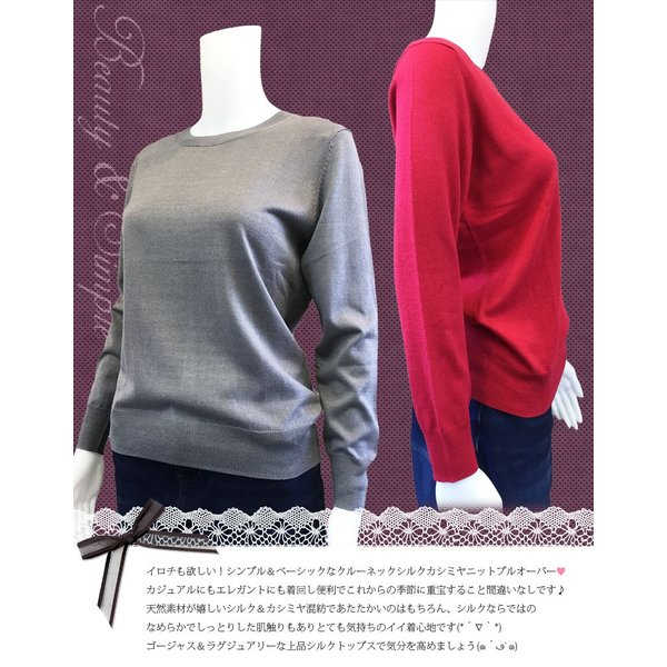 シルクカシミヤ ニット プルオーバー セーター クルーネック シンプル ニットソー ゆるシルエット 5色|yumekairo|03