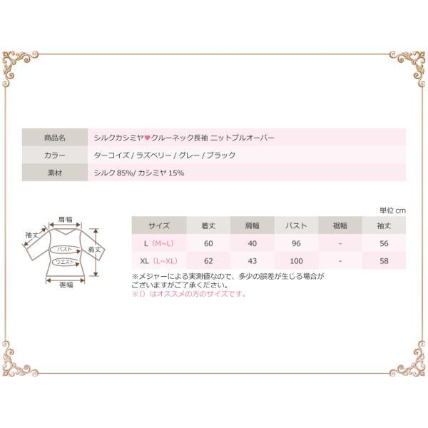 シルクカシミヤ ニット プルオーバー セーター クルーネック シンプル ニットソー ゆるシルエット 5色|yumekairo|21
