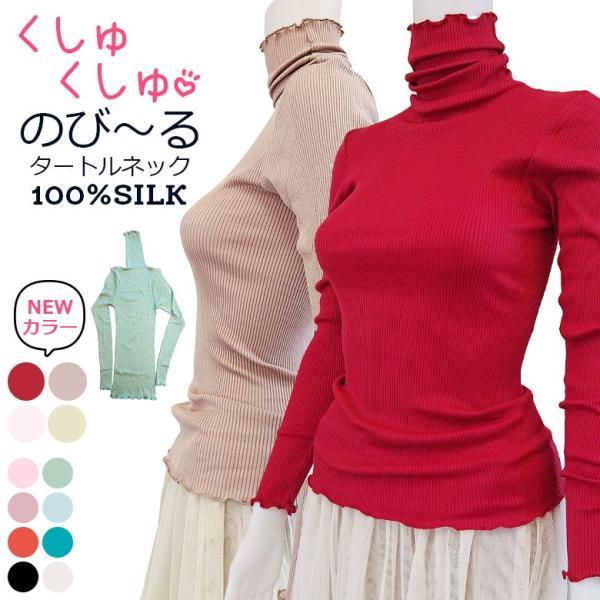 くしゅくしゅ タートルネック リブニット カットソー ハイネック 絹100% シルクインナー レディース 天然素材で肌に優しい メール便 送料無料|yumekairo