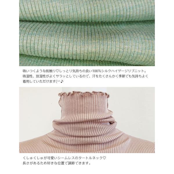くしゅくしゅ タートルネック リブニット カットソー ハイネック 絹100% シルクインナー レディース 天然素材で肌に優しい メール便 送料無料|yumekairo|13