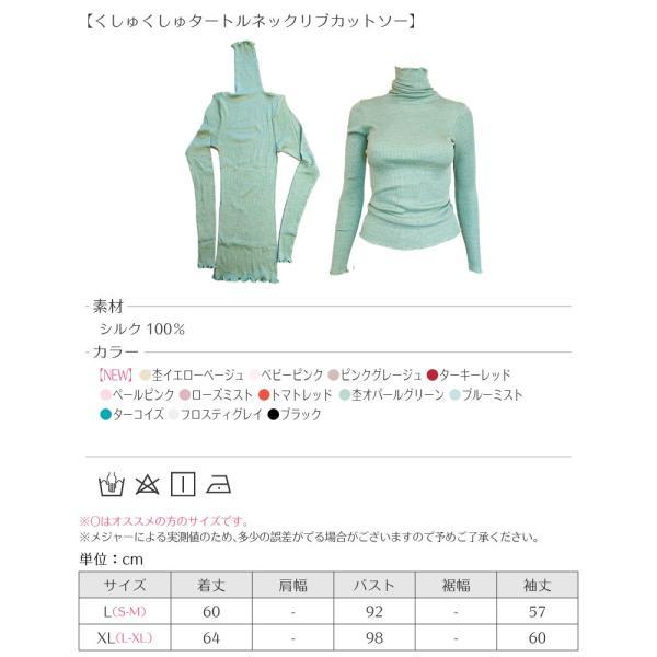 くしゅくしゅ タートルネック リブニット カットソー ハイネック 絹100% シルクインナー レディース 天然素材で肌に優しい メール便 送料無料|yumekairo|17