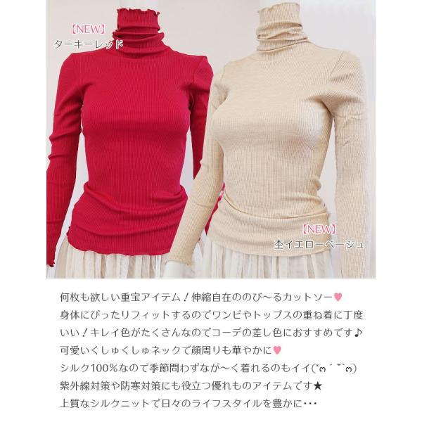くしゅくしゅ タートルネック リブニット カットソー ハイネック 絹100% シルクインナー レディース 天然素材で肌に優しい メール便 送料無料|yumekairo|04