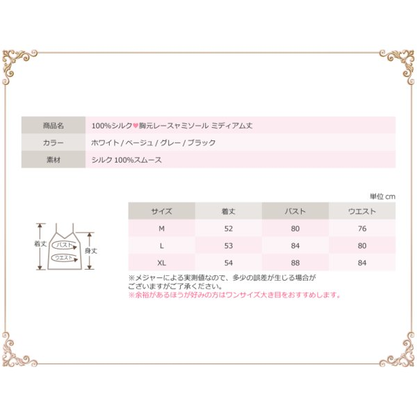 シルク100%キャミソール 胸元レース付き ストレッチ生地 ステージ衣装の見せるインナー カラバリ4色 メール便 送料無料|yumekairo|15