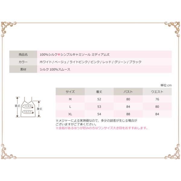 シルク キャミソール 絹100% スムース インナー シンプル カラフル カラバリ7色 M〜XL ミディアム丈 メール便 送料無料|yumekairo|15