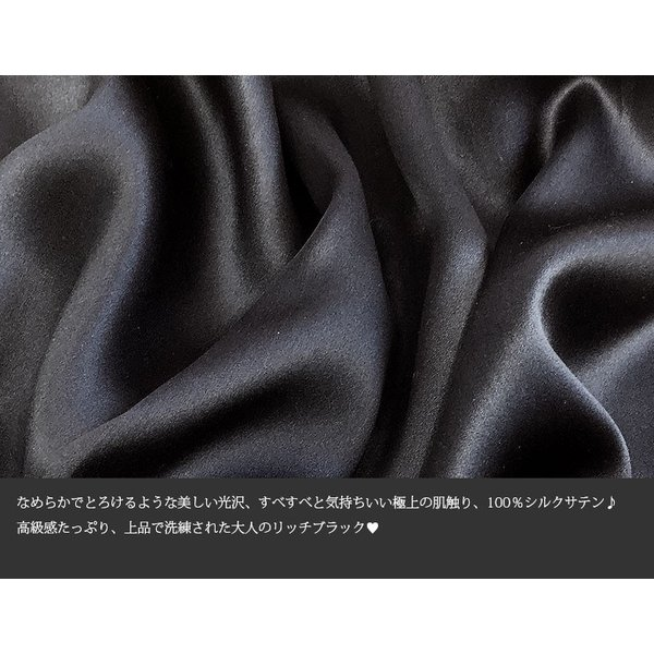 レーススリップ  シルク100% チュールレース サテン 黒/ブラック ドレスインナー 他カラバリ3色 メール便 送料無料|yumekairo|07