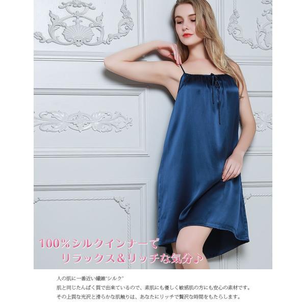 スリップ ドレスインナー サテン インナー ネグリジェ ナイトウェア 胸元ギャザー シルク100% シルクスリップ フリーサイズ 3色 メール便 送料無料|yumekairo|02