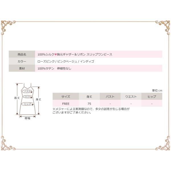 スリップ ドレスインナー サテン インナー ネグリジェ ナイトウェア 胸元ギャザー シルク100% シルクスリップ フリーサイズ 3色 メール便 送料無料|yumekairo|19